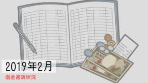2019年2月の借金返済報告【-49,680円】
