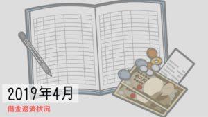 2019年4月の借金返済報告【-62,686円】