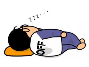 睡眠時間を確保する