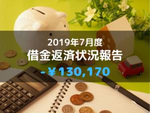 2019年7月度の借金返済状況【-130,170円】