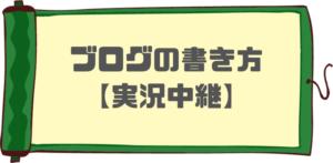 ブログの書き方【実況中継】