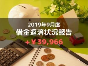 2019年9月度の借金返済状況【+39,966円】