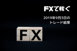 【FXで稼ぐ】2019年9月3日のトレード結果