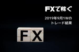 【FXで稼ぐ】2019年9月1Wのトレード結果