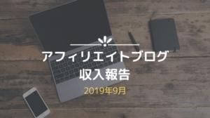 アフィリエイトブログ収入報告【957円】2019年9月