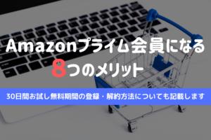 Amazonプライム会員になる8つのメリット~30日間お試し無料期間の登録・解約方法についても記載します