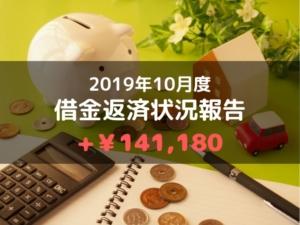 2019年10月度の借金返済状況【+141,180円】