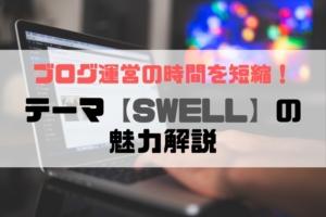 ブログ運営の時間を短縮!テーマ【SWELL】の魅力解説