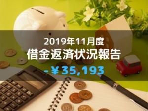 2019年11月度の借金返済状況【-35,193円】