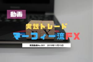 <動画>マーフィー流FX【実践トレード】20191115