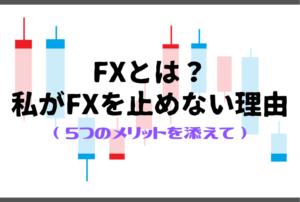 FXとは?私がFXを止めない理由(5つのメリットを添えて)