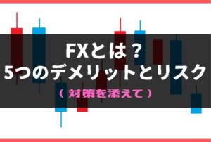FXとは?5つのデメリットとリスク(対策を添えて)