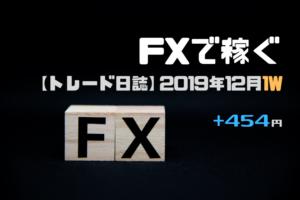 +454円★2019年12月1W【FXトレード日誌】